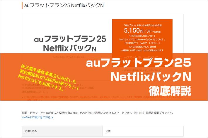 auフラットプラン25NetflixパックN徹底解説