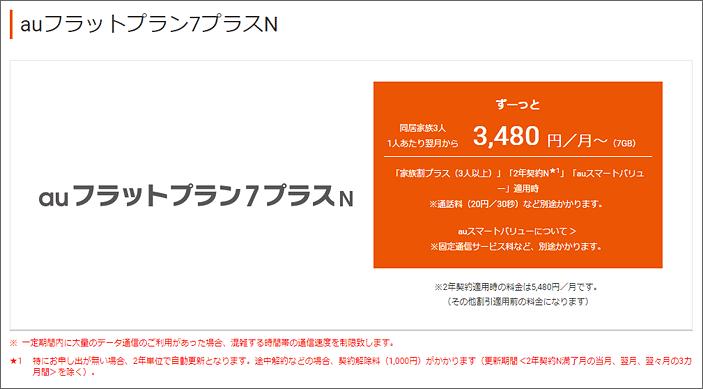 auフラットプラン7プラスN 3,480円/月~