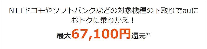 下取りプログラム(乗り換え) 最大67,100円割引