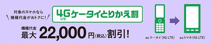 4Gケータイとりかえ割(スマホ)最大22,000円割引