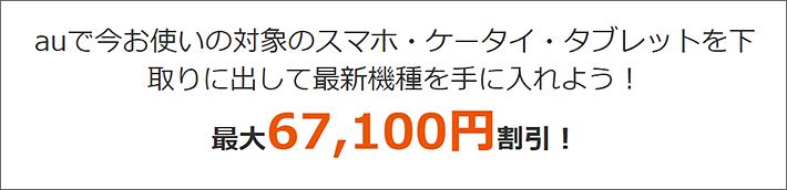 下取りプログラム 最大67,100円割引