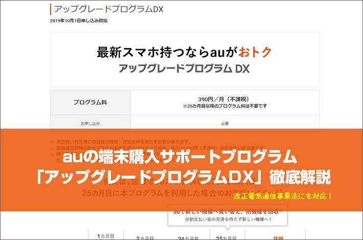auの端末購入サポートプログラム「アップグレードプログラムDX」徹底解説