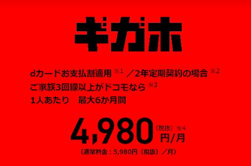 ギガホ4,980円/月