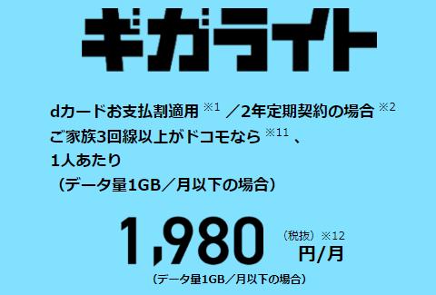 ギガライト1,980円/月