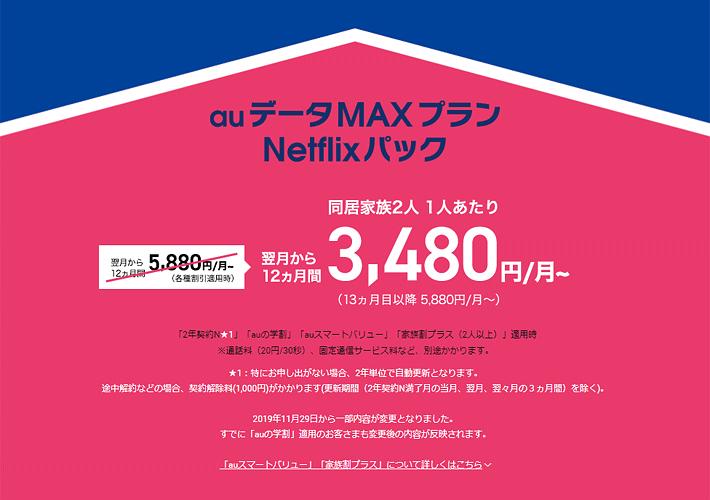 「auデータMAXプラン Netflixパック」3,480円/月~