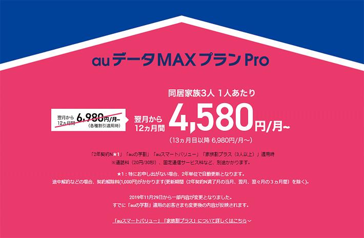 「auデータMAXプランPro」4,580円/月~