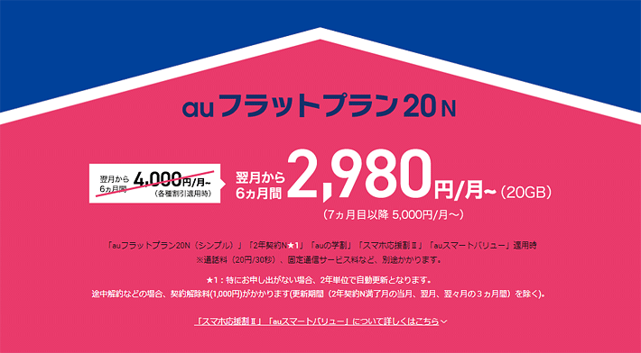 「auフラットプラン20N」2,980円/月~