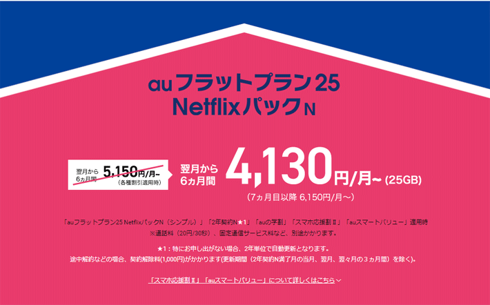 「auフラットプラン25 NetflixパックN」4,130円/月~