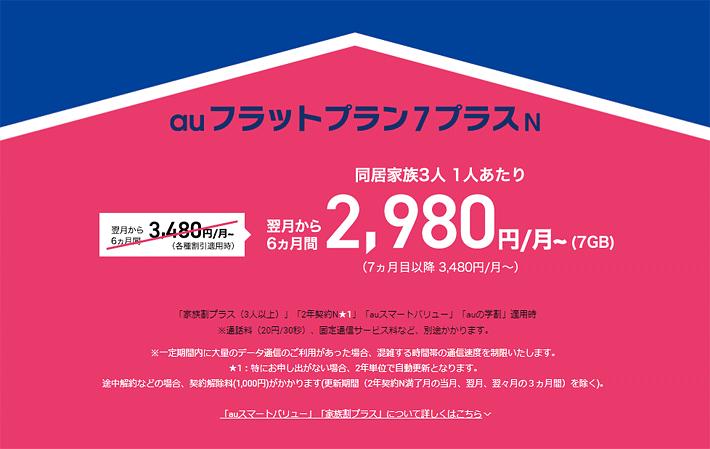 「auフラットプラン7プラスN」2,980円/月~