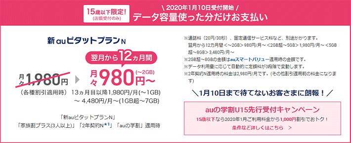 「新auピタットプランN」980円/月~