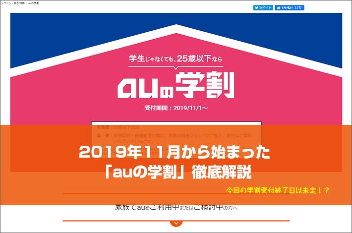 2019年11月から始まった「auの学割」徹底解説