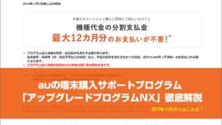 auの端末購入サポートプログラム「アップグレードプログラムNX」徹底解説