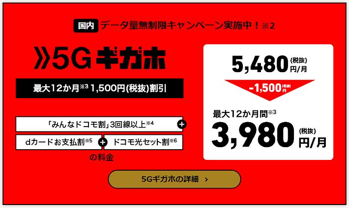 「5Gギガホ」3,980円/月~
