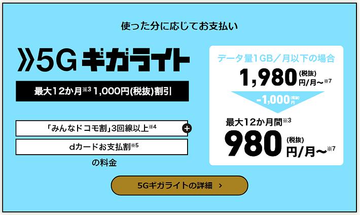 「5Gギガライト」980円/月~
