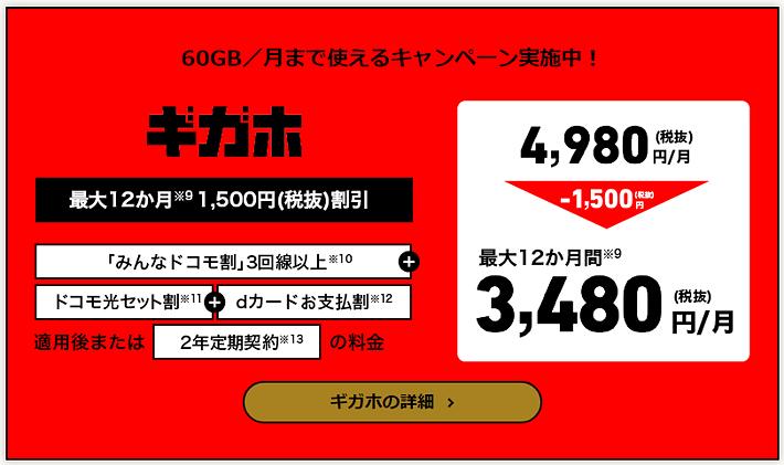 「ギガホ」3,480円/月~