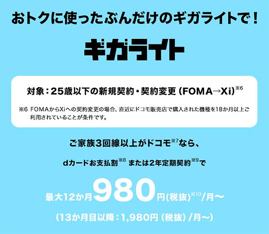 「ギガライト」980円/月~