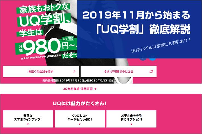 2019年11月から始まる「UQ学割」徹底解説
