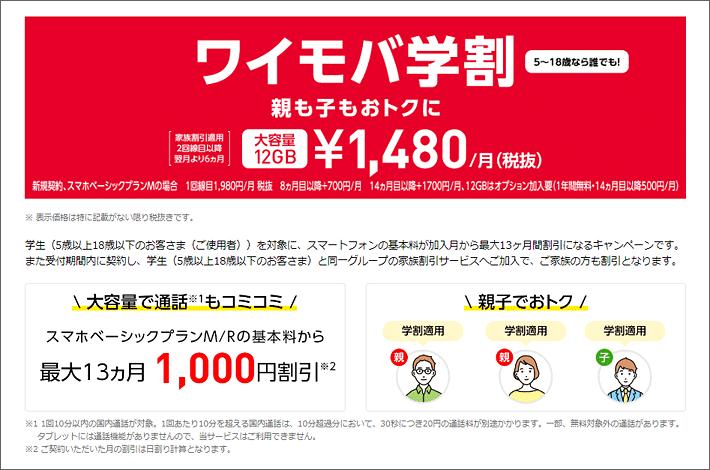 ワイモバ学割 1,480円/月(税抜)