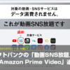 ソフトバンクの「動画SNS放題」に「Amazon Prime Video」追加