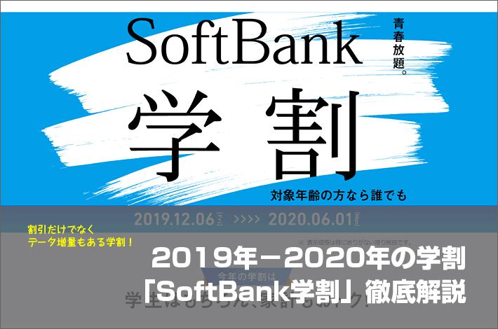 2019年-2020年の学割「SoftBank学割」徹底解説