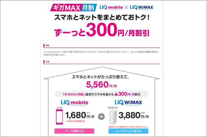 ギガMAX月割 ずっと300円/月割引