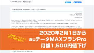 2020年2月1日からauデータMAXプランPro月額1500円値下げ