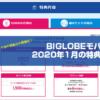 BIGLOBEモバイル2020年1月の特典紹介
