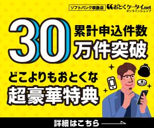 ソフトバンク取扱店「おとくケータイ.net」