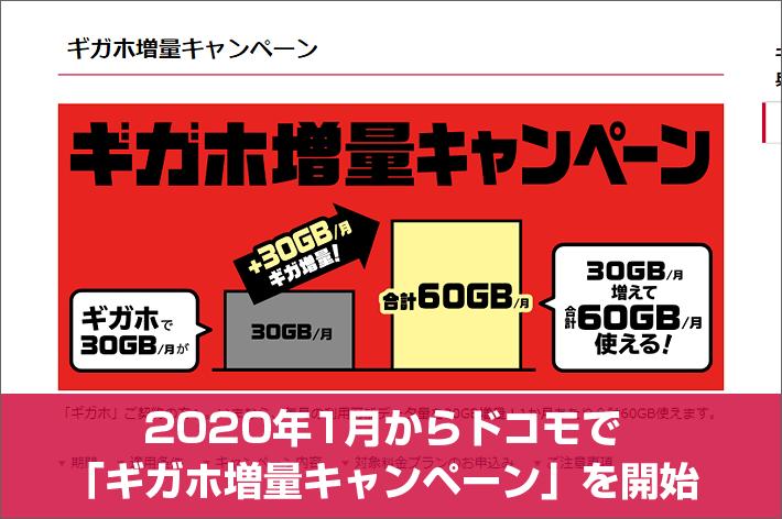 2020年1月からドコモでギガホ増量キャンペーンを開始