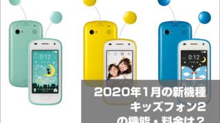 2020年1月の新機種「キッズフォン2」の機能・料金は?