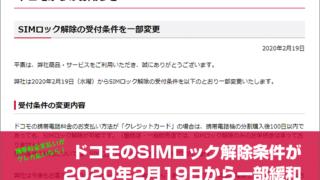 ドコモのSIMロック解除条件が2020年2月19日から一部緩和