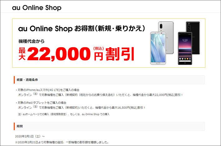 au Online Shop お得割(新規・乗り換え)