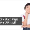 キッズ・ジュニア向けケータイプラン比較
