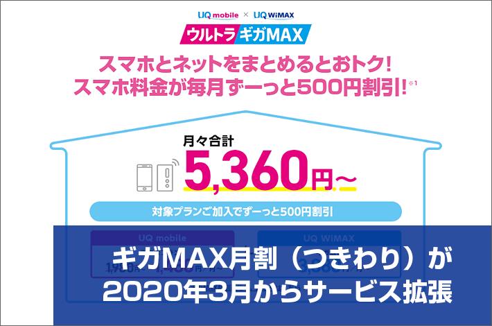 ギガMAX月割(つきわり)が2020年3月からサービス拡張