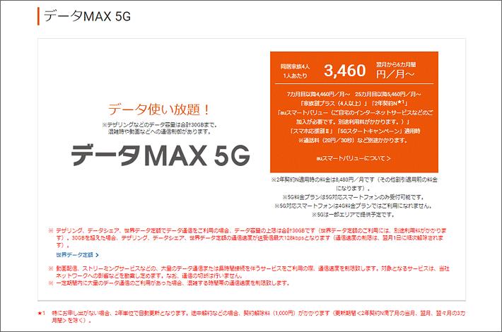 データMAX 5G 3,460円/月~