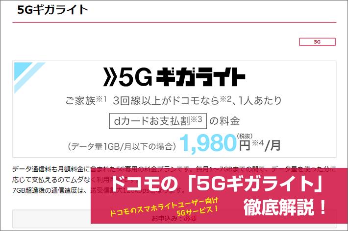5g 通信 制限