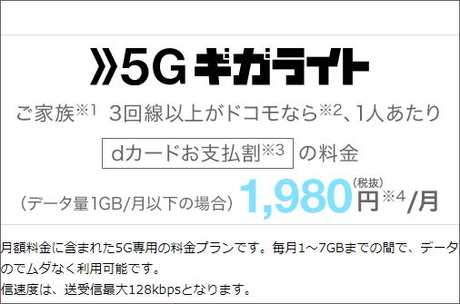 5Gギガライト 1,980円/月