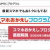 ドコモのスマホ端末購入サポート「スマホおかえしプログラム」徹底解説【2020年3月改
