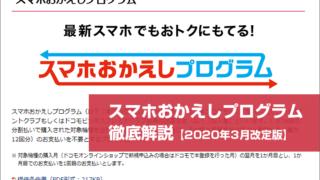 スマホおかえしプログラム徹底解説(2020年3月改定版)