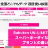 Rakuten UN-LIMIT Vとスーパーホーダイなどのプランとの違いは?