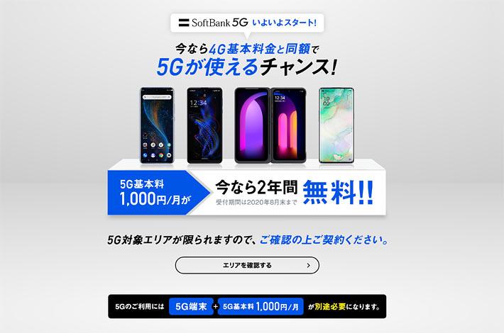 5G基本料1000円/月が今なら2年間無料