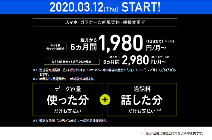 スマホ・ガラケーの新規契約・機種変更で1,980円/月~