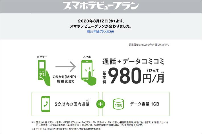 通話+データコミコミ 基本料980円/月