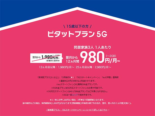 「ピタットプラン 5G」980円/月~