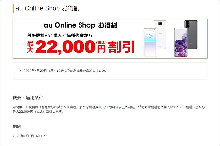 au Online Shop お得割 最大22,000円割引