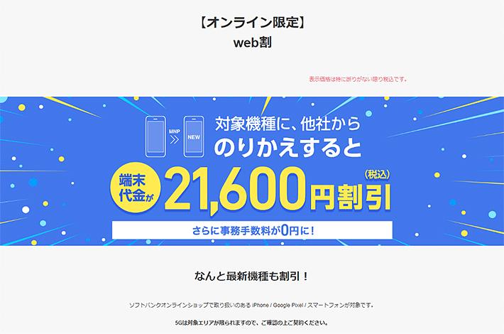 オンライン限定web割 21,600円割引