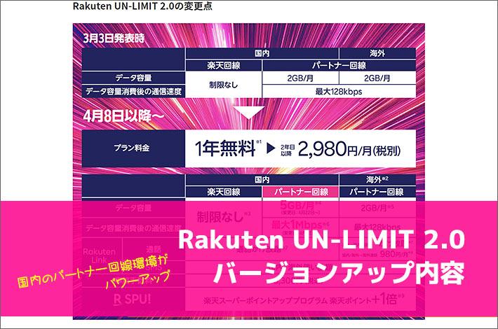 Rakuten UN-LIMIT 2.0バージョンアップ内容