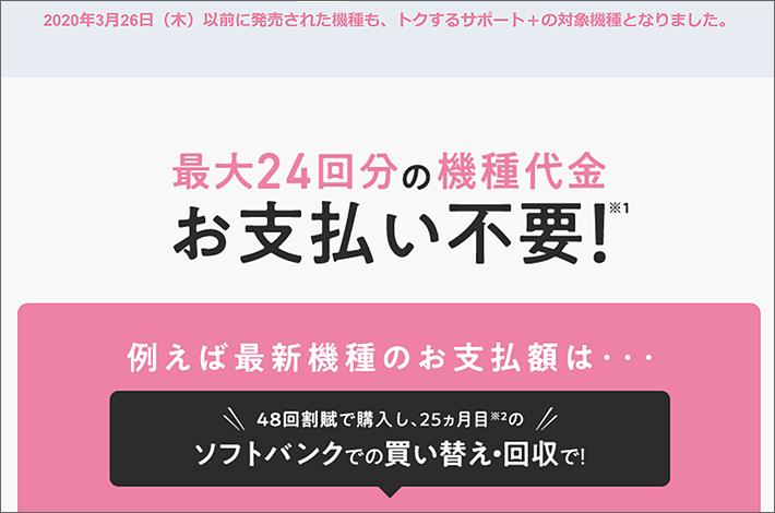 トクするサポート+(プラス)