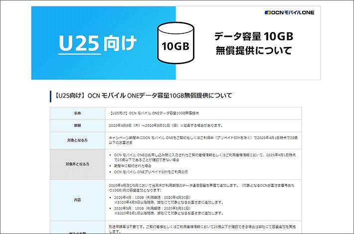 U25向け OCN モバイル ONEデータ容量10GB無償提供について