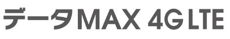 データMAX 4G LTE